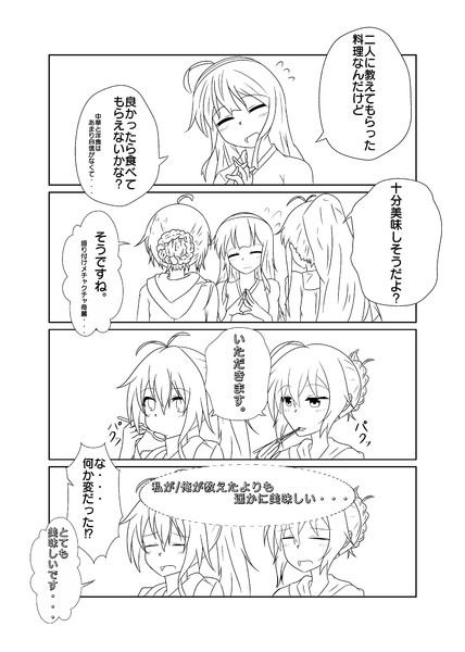 純君4コマ