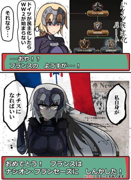 歴史の修正力