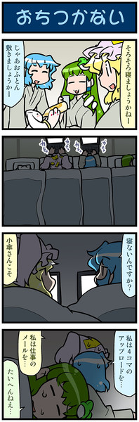 がんばれ小傘さん 3233