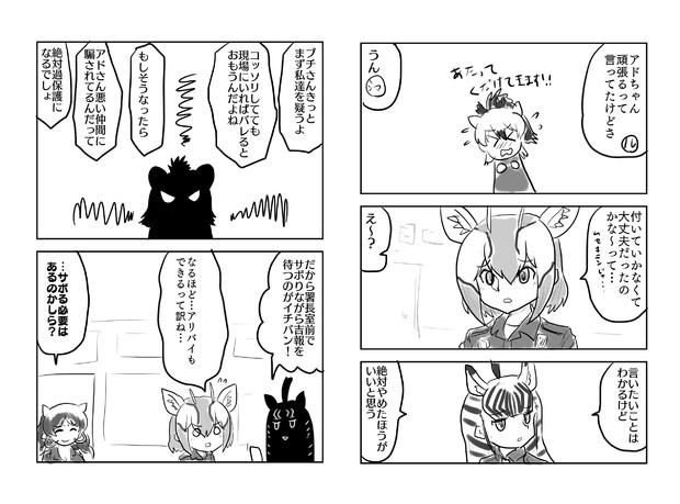 ばーすでいぷれぜんと(その8)