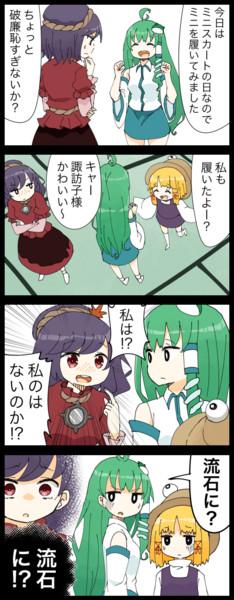 【四コマ】ミニスカ神奈子様の四コマ
