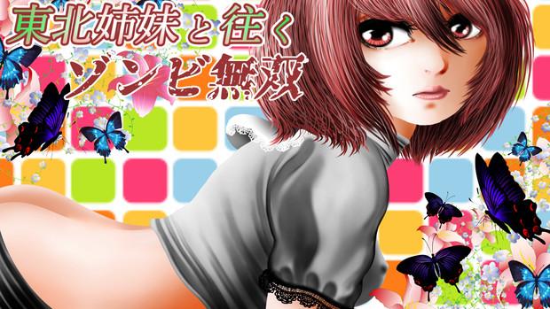 【デッドライジング3】東北姉妹と往くゾンビ無双 Part11