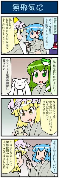 がんばれ小傘さん 3234