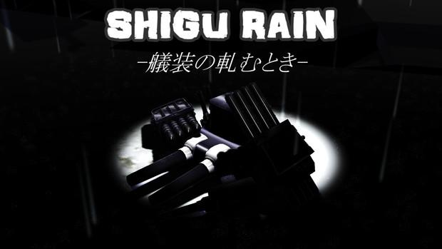 SHIGU RAIN -艤装の軋むとき-