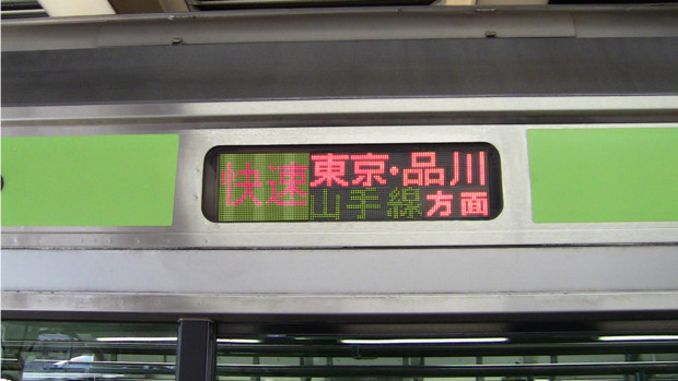 山手快速(Yamanote Rapid)