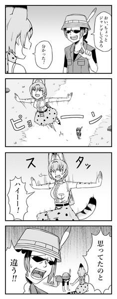 グレたキュルルがカツアゲを試みる四コマ