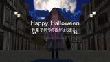 本日のMMD「Happy Halloween~お菓子狩りの夜がはじまる~」①