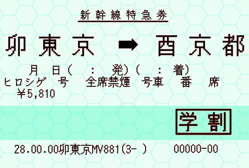 卯酉新幹線の切符v2