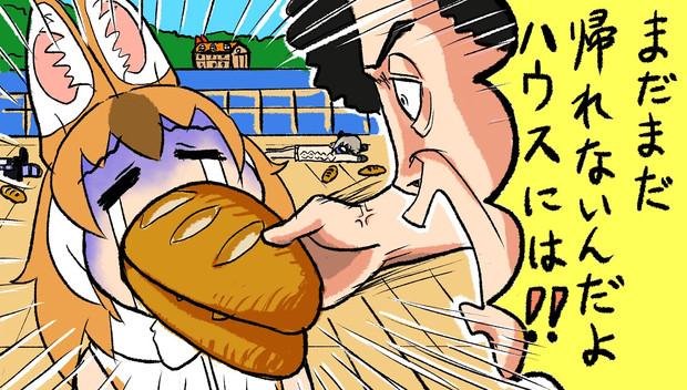 おなかが減ってるフレンズにパンを与える聖人大泉洋