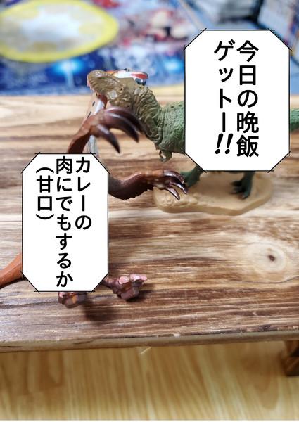 ティラノサウルスの今日の晩飯