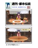【週刊・都市伝説その165】お食事タイム