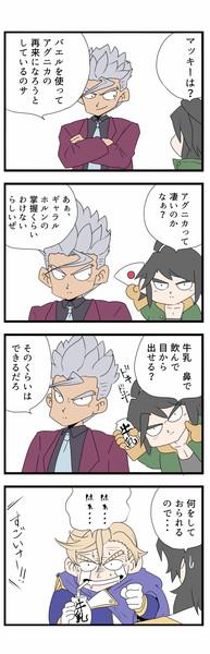 鉄血少年ミカヅキ君1【トレス注意】