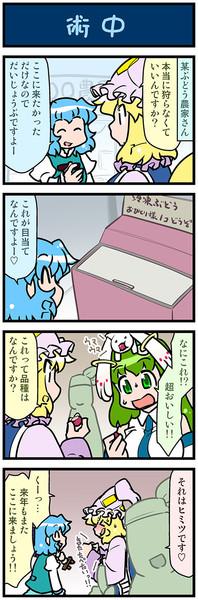 がんばれ小傘さん 3236