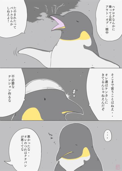 エンペラーペンギン5 アウトオブ眼中