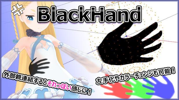 【アクセサリ配布】ブラックハンド