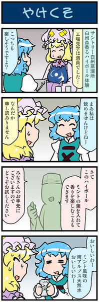 がんばれ小傘さん 3237