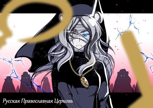 ロシア正教・イワンちゃん