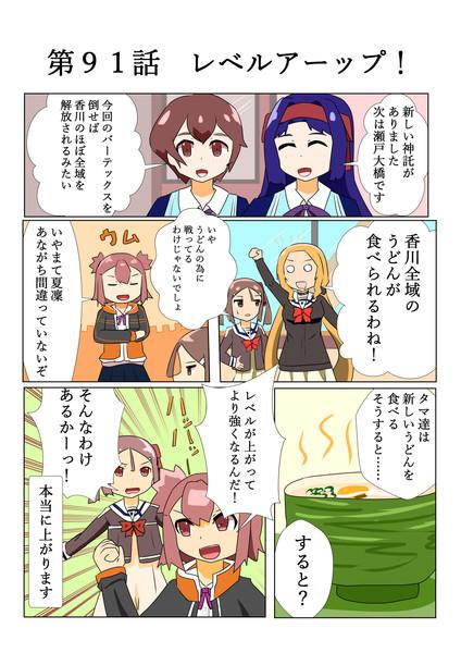 ゆゆゆい漫画91話
