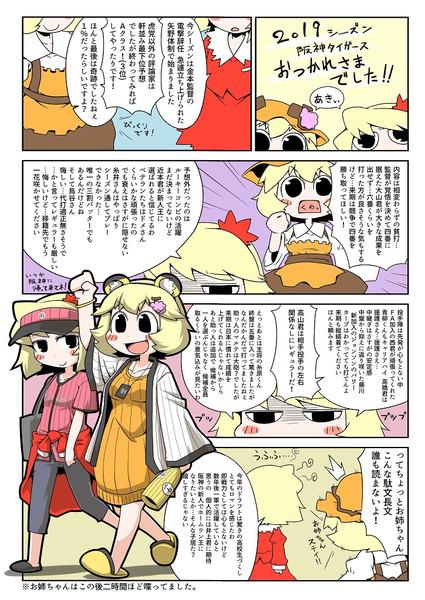 阪神トークは楽しい。