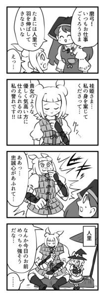 杖刀偶磨弓ちゃん4コマ