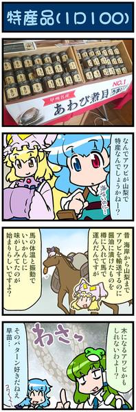 がんばれ小傘さん 3239