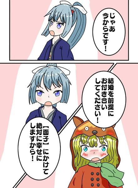 【面子】にかけて