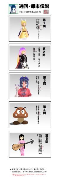【週刊・都市伝説その167】漢字の読み方テスト