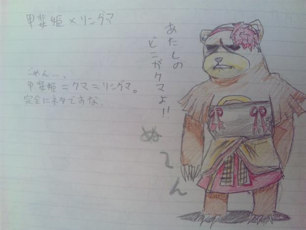 甲斐姫×リングマ