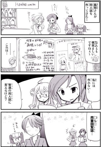 鳳翔さんの同人誌