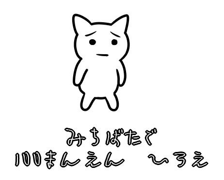 【GIFアニメ】100まんえんひろえ【すずねこ】