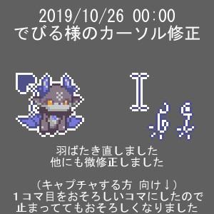 19/10/26 カーソル更新用画像