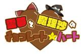 ラノベ風クッソー☆ロゴ(チョコレート★)