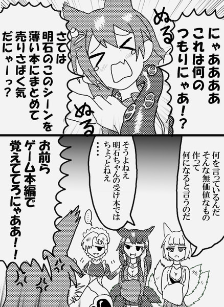 (アズレンアニメ四話)ピンチですよ、明石さん!!
