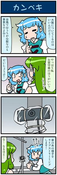 がんばれ小傘さん 3242