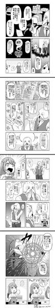 Hey!イリス!(対価を払えば疑問に答えてくれる悪魔)⑦2/2