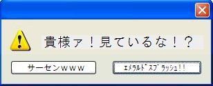 【エラー】花京院の元にDIOからの通知が【ジョジョの奇妙な冒険】