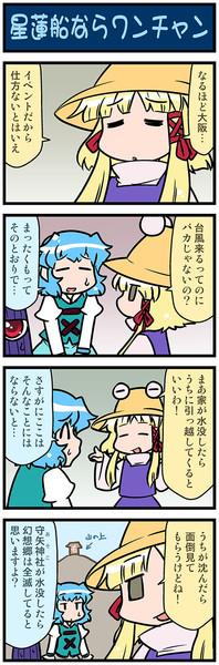 がんばれ小傘さん 3244