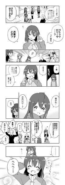 昴がかわいいクロノレキシカ漫画