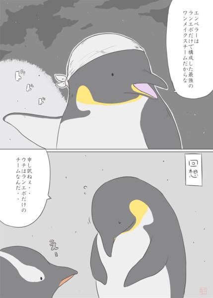 エンペラーペンギン7 ランエボだけのチーム