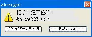 【エラー】キャラクター自分操作のトーナメントに出た際の自問自答【MUGEN】