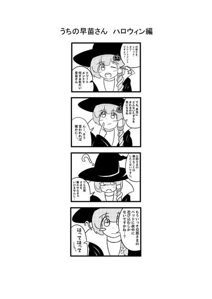 うちの早苗さん ハロウィン編