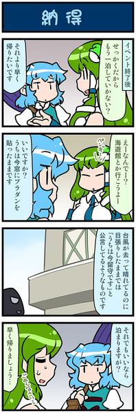 がんばれ小傘さん 3247