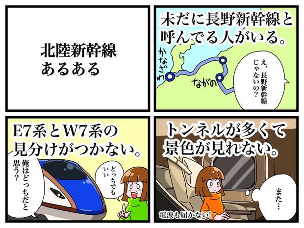 北陸新幹線あるある