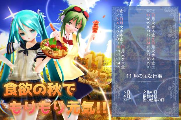 【MMDカレンダー】あっぴぃ達と 食欲の秋を楽しもうっ♪