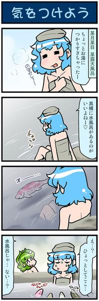 がんばれ小傘さん 3248