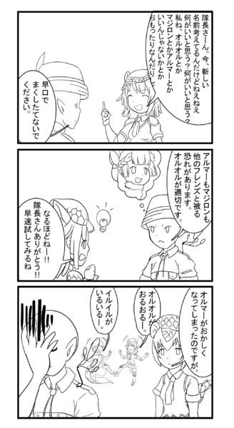 【けものフレンズ】三コマ漫画 名前