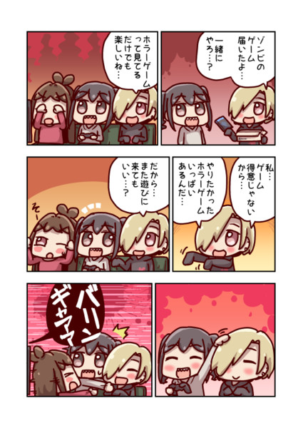 白坂小梅とホラーゲーム
