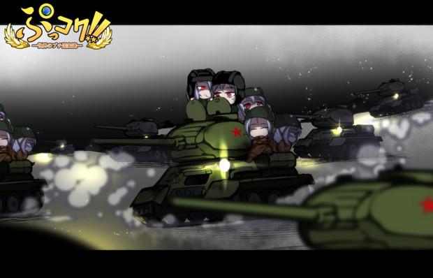 T-34 85 いざ前線へ…