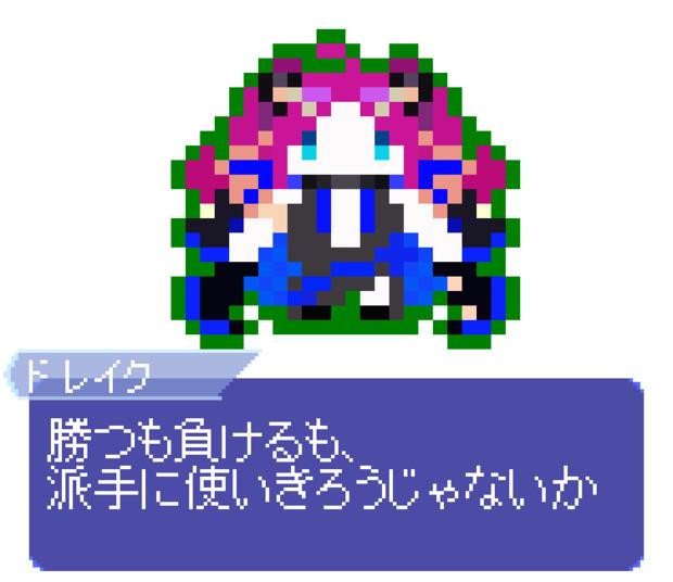 【ドット】フランシス・ドレイク