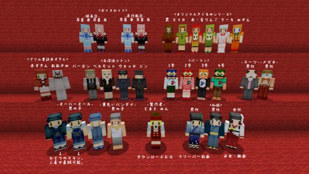 【Minecraft】配布中のスキンたち-1